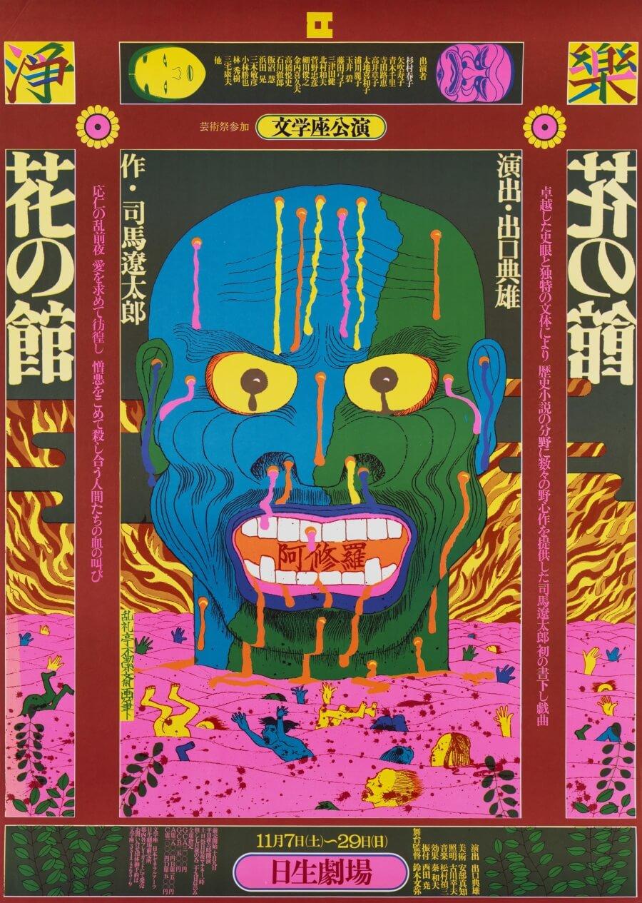 Kiyoshi Awazu y su aporte al diseño gráfico de Japón - All City Canvas