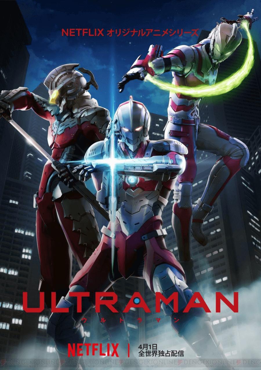 poster de la nueva serie de ultraman