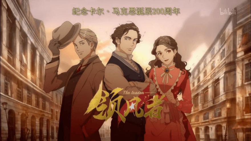 Gobierno chino promueve serie de anime sobre Karl Marx
