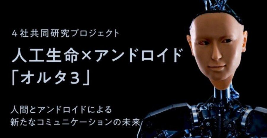 El robot japonés de dirige una orquesta