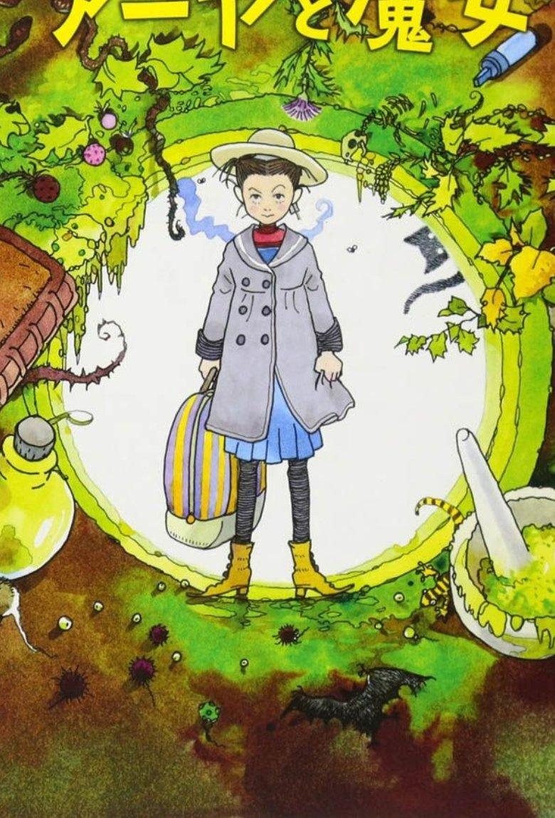 Aya to Majo, la próxima película de Studios Ghibli