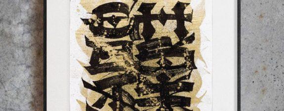 Said Dokins presenta obras creadas en la cuarentena