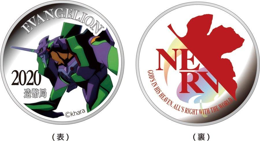 Medalla de Eva 91 y Nerv por el aniversario de Evangelion por el aniversario de Evangelion