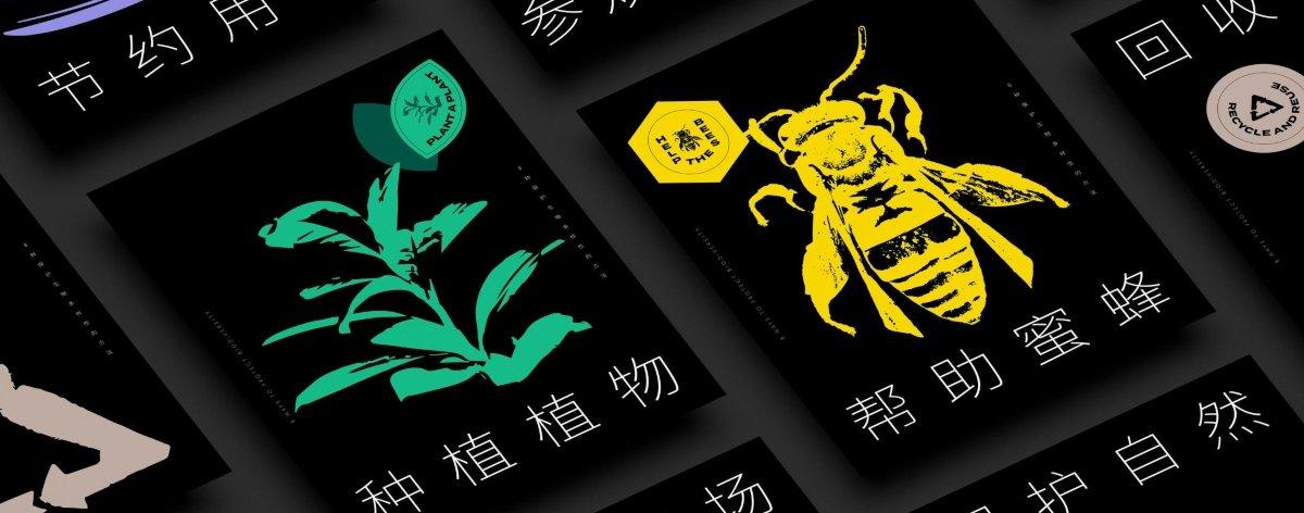 Rui Ma y la ecología minimalista en sus carteles