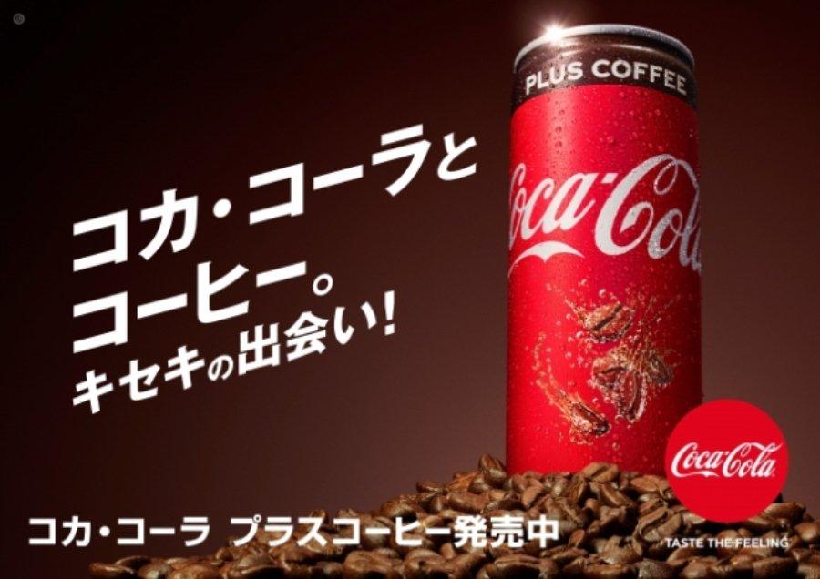 Coca-Cola con café llega oficialmente a Estados Unidos