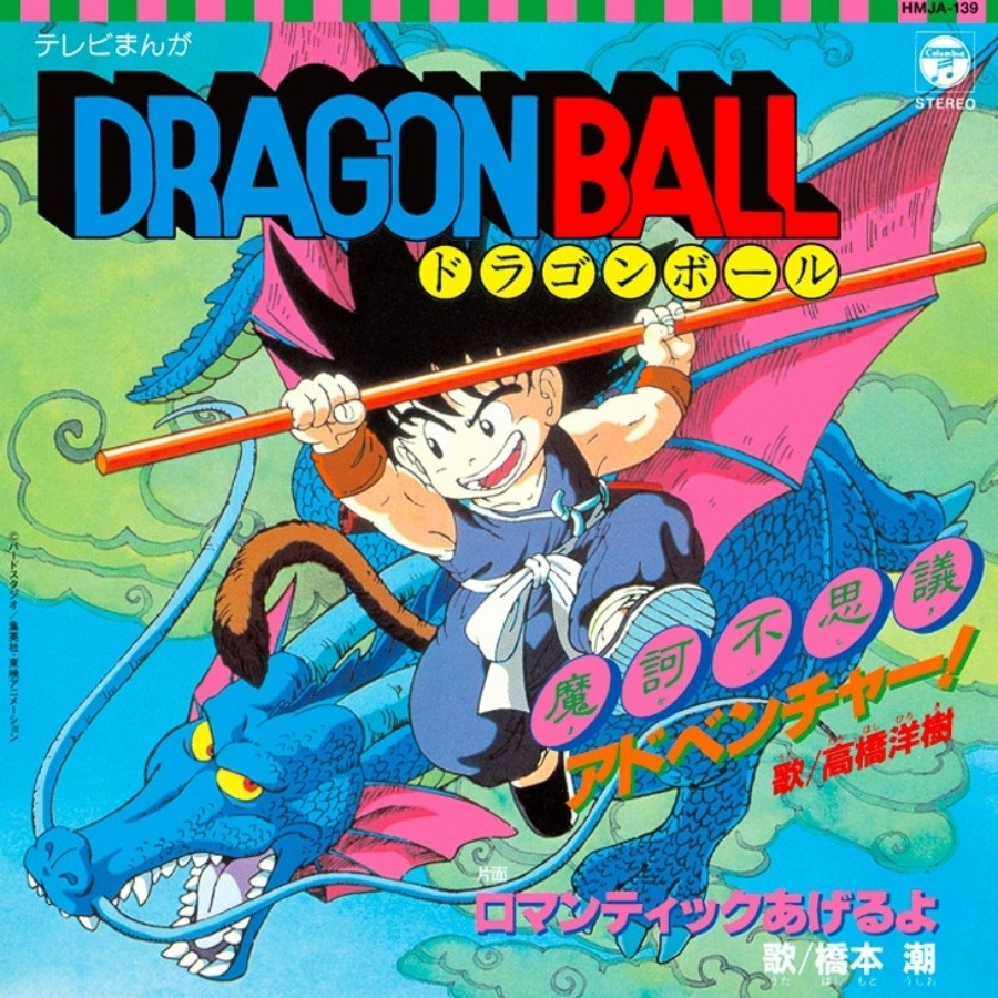 Soundtrack de dragon Ball tenedrá re-edición